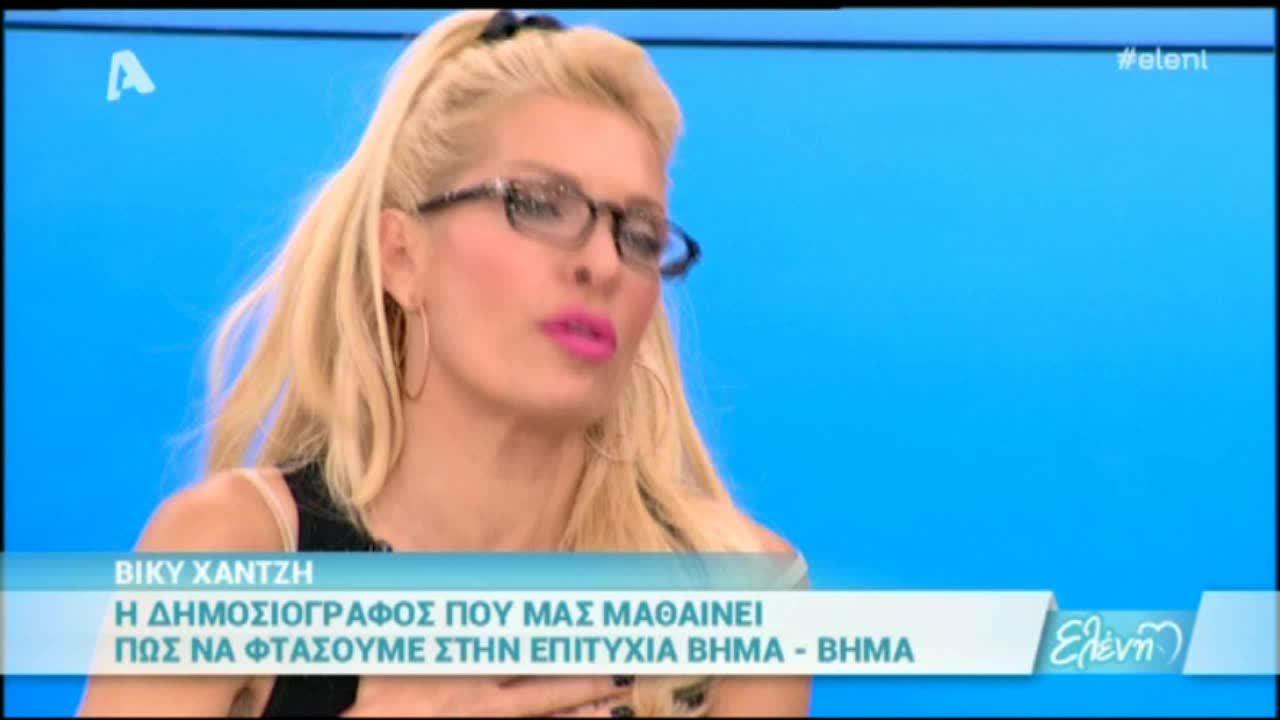7fc8f0ff097 Ελένη Μενεγάκη - «Αυτό θέλω να αλλάξω στη ζωή μου» : Celebrity News ...