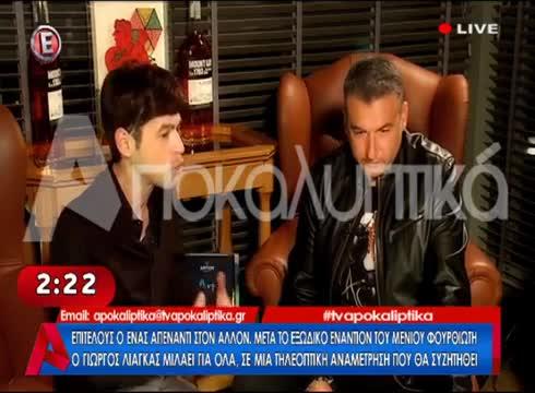 Γιώργος Λιάγκας: Η συνάντηση με τον Μένιο Φουρθιώτη και η ενόχληση του on camera