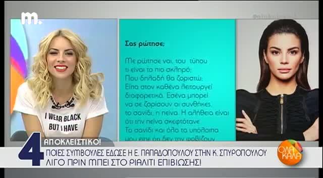 Ειρήνη Παπαδοπούλου: Όσα τη ρώτησε η Κωνσταντίνα Σπυροπούλου πριν μπει στο Survivor