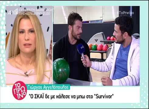 Γιώργος Αγγελόπουλος: Η πρόταση που δέχθηκε από τον ΣΚΑΪ λίγο πριν πει το «ναι» στο Τατουάζ