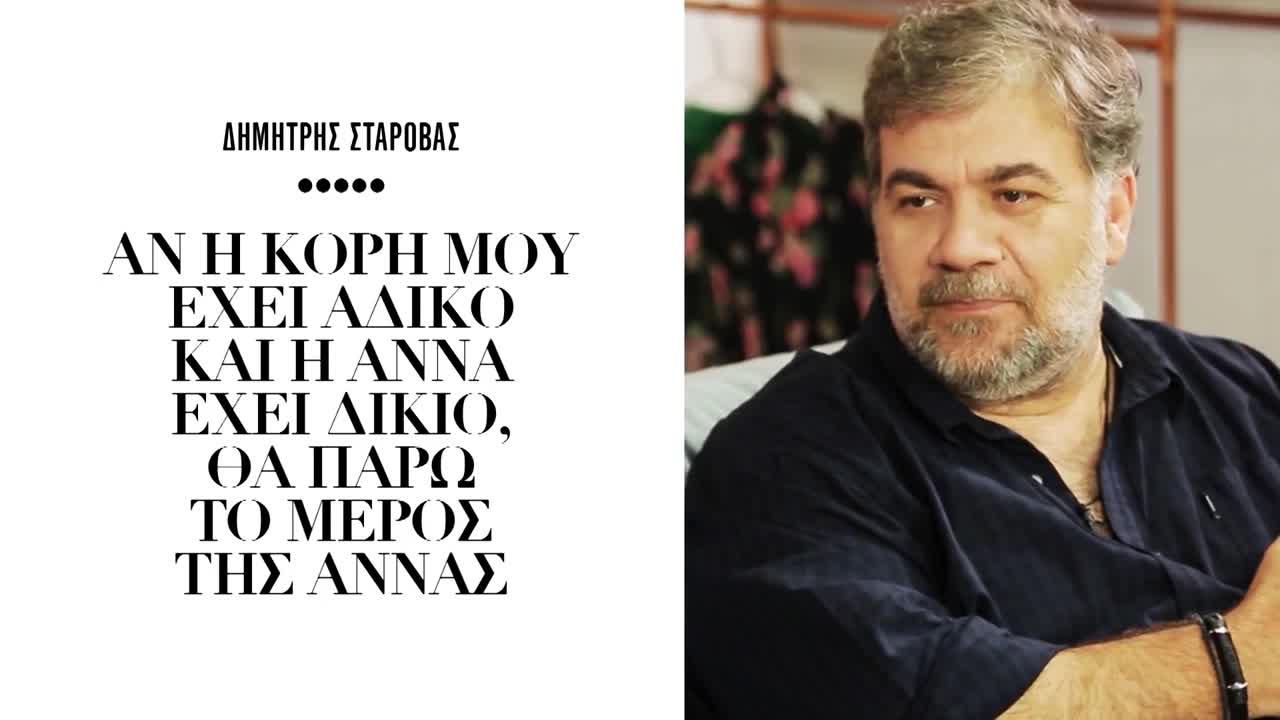 Δημήτρης Σταρόβας: Τι συμβούλεψε τον Γρηγόρη Αρναούτογλου;