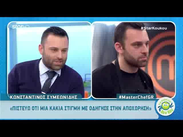 Κωνσταντίνος Συμεωνίδης: Τα σχόλια για τον Τζώρτζη Παπανικολάου
