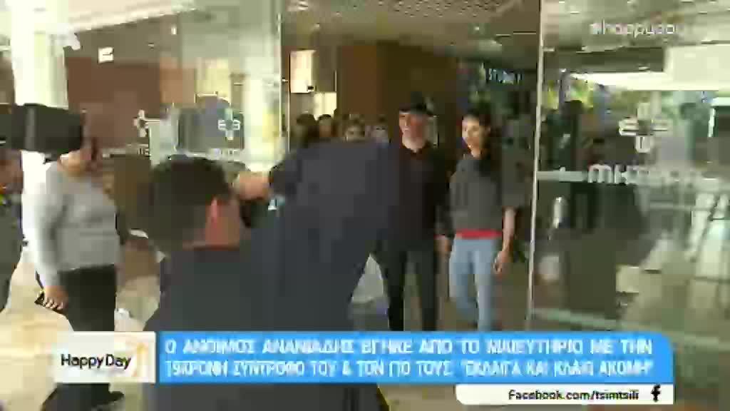 Άνθιμος Ανανιάδης & Μαρία Νεφέλη Γαζή: Οι δηλώσεις κατά την έξοδο από το μαιευτήριο