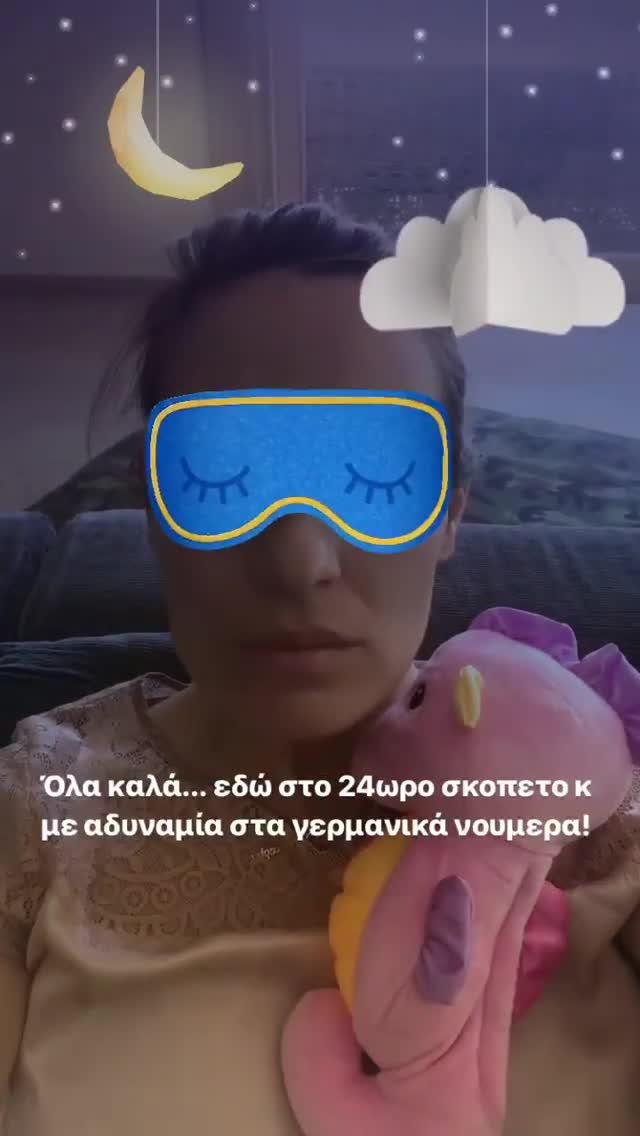 Ελεονώρα Μελέτη: Το χιουμοριστικό σχόλιο για τις αϋπνίες και τα πρώτα ξενύχτια με την κόρη της