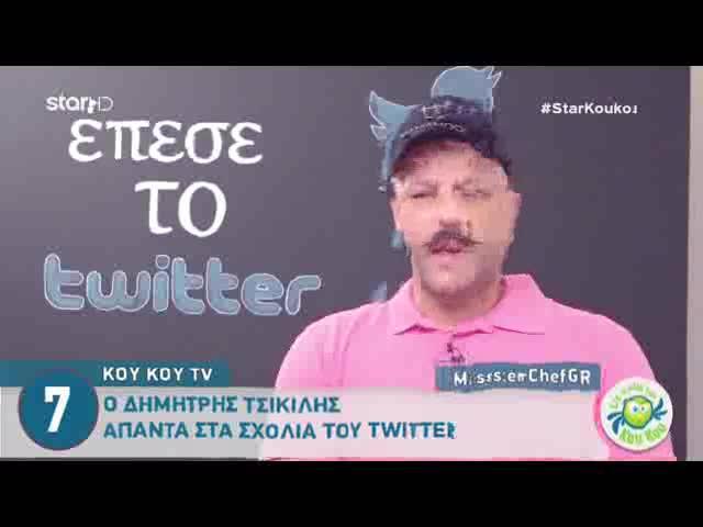 Δημήτρης Τσίκιλης: Οι απολαυστικές απαντήσεις στα mean tweets του #MasterChef