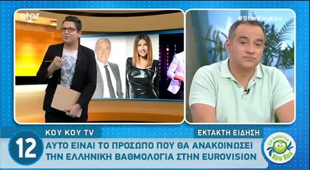 Eurovision: Ποιος θα ανακοινώσει τη βαθμολογία τη βραδιά του τελικού;