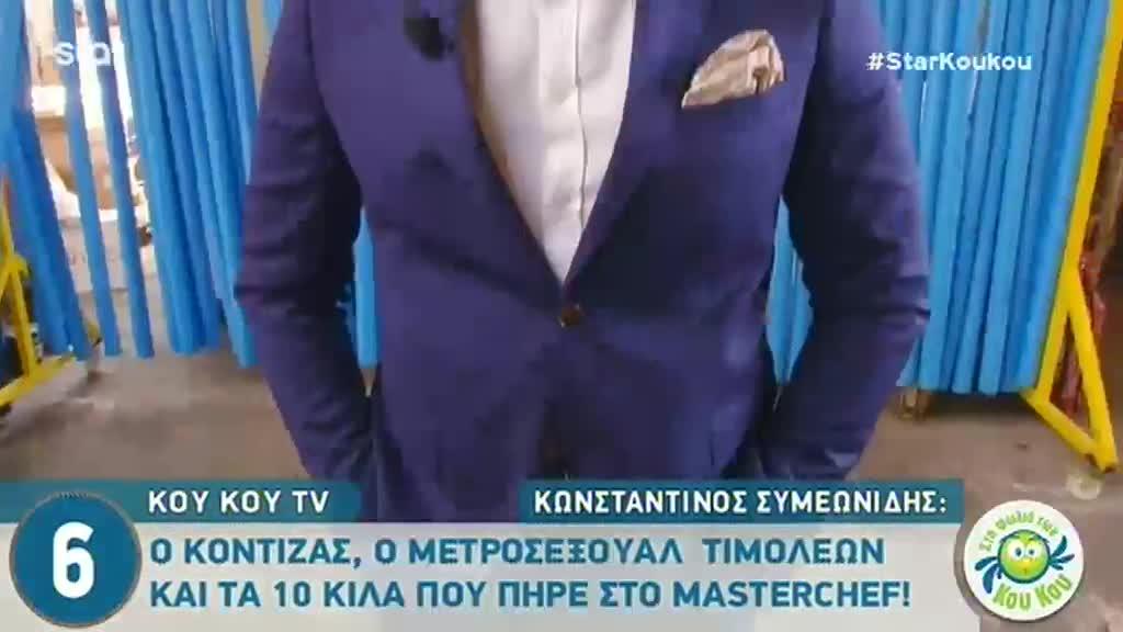 Κωνσταντίνος Συμεωνίδης: «Ο Τιμολέων είναι μετροσέξουαλ»