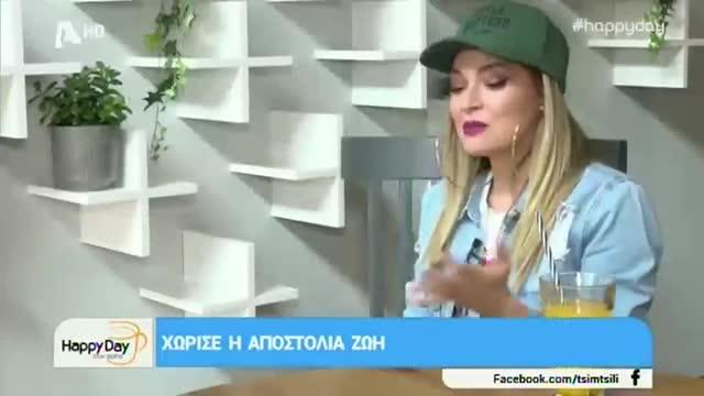Αποστολία Ζώη - Γιώργος Μαραγκός: Χώρισαν!