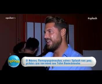 Νάσος Παπαργυρόπουλος: Η επική αντίδραση όταν ρωτήθηκε για τη ψτου Ηλία Γκότση