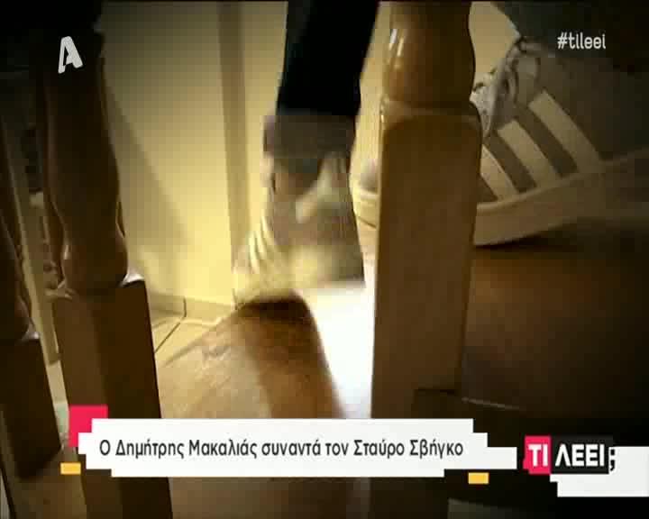 Σταύρος Σβήγκος: Η πρώτη τηλεοπτική εμφάνιση με την σύζυγό του