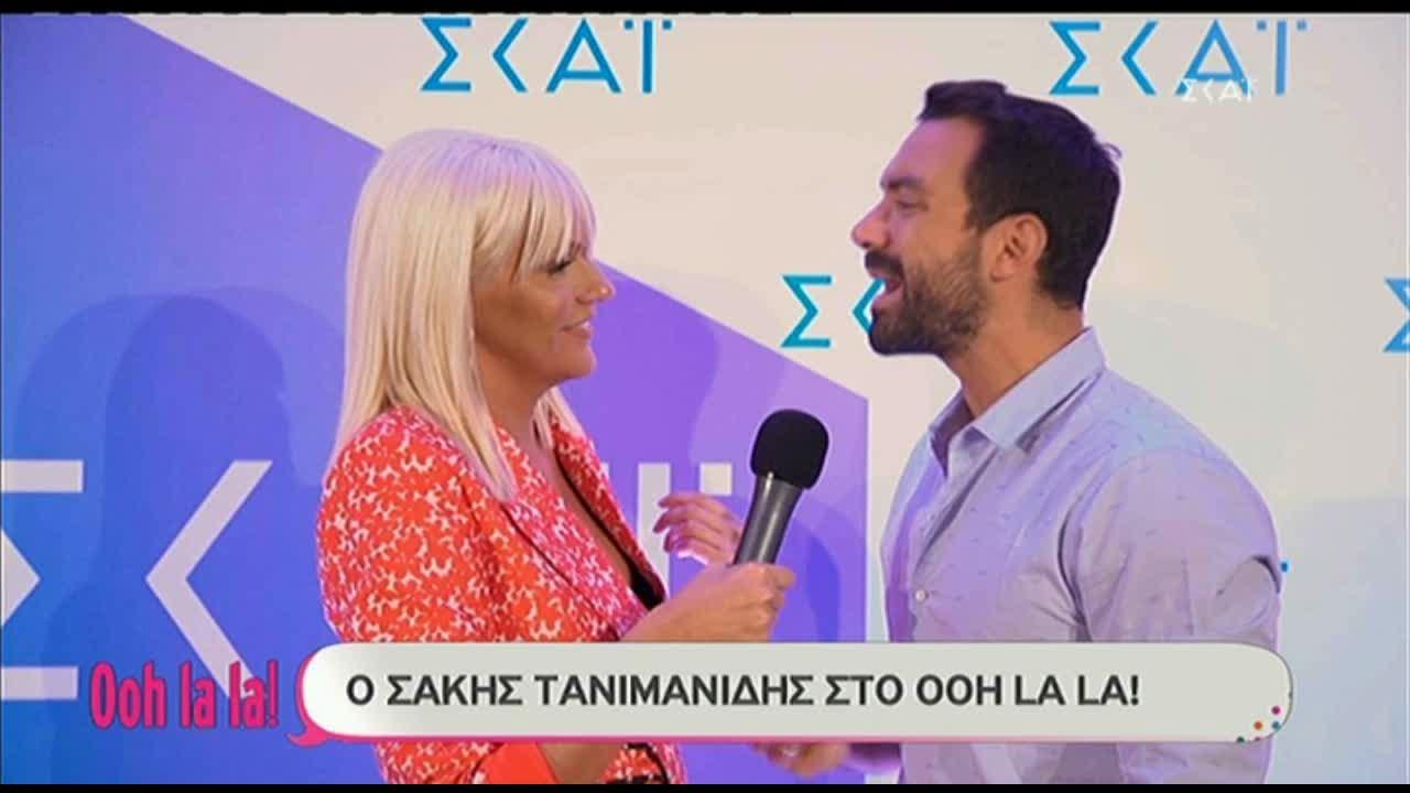 Σάκης Τανιμανίδης: Οι φήμες περί εγκυμοσύνης της Μπόμπα και οι σχέσεις με τον Γιώργο Λιανό