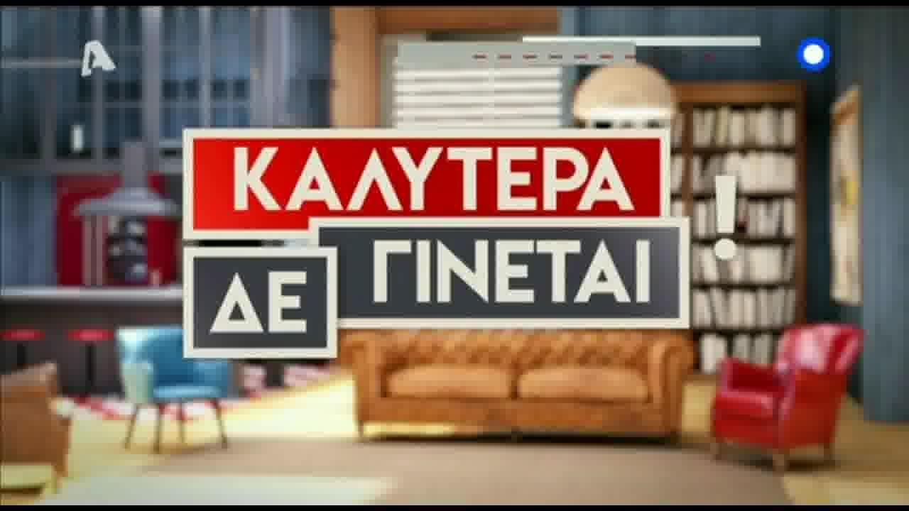 Bake Off Greece: Ο Νικόλας Στράγγας και ο Δημήτρης Χρονόπουλος στο «Καλύτερα Δε Γίνεται»