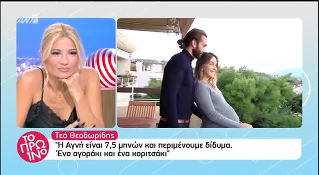 Τεό Θεοδωρίδης: Η αναφορά στα δίδυμα που περιμένει & η εξομολόγηση για την περίοδο του εγκλεισμού του