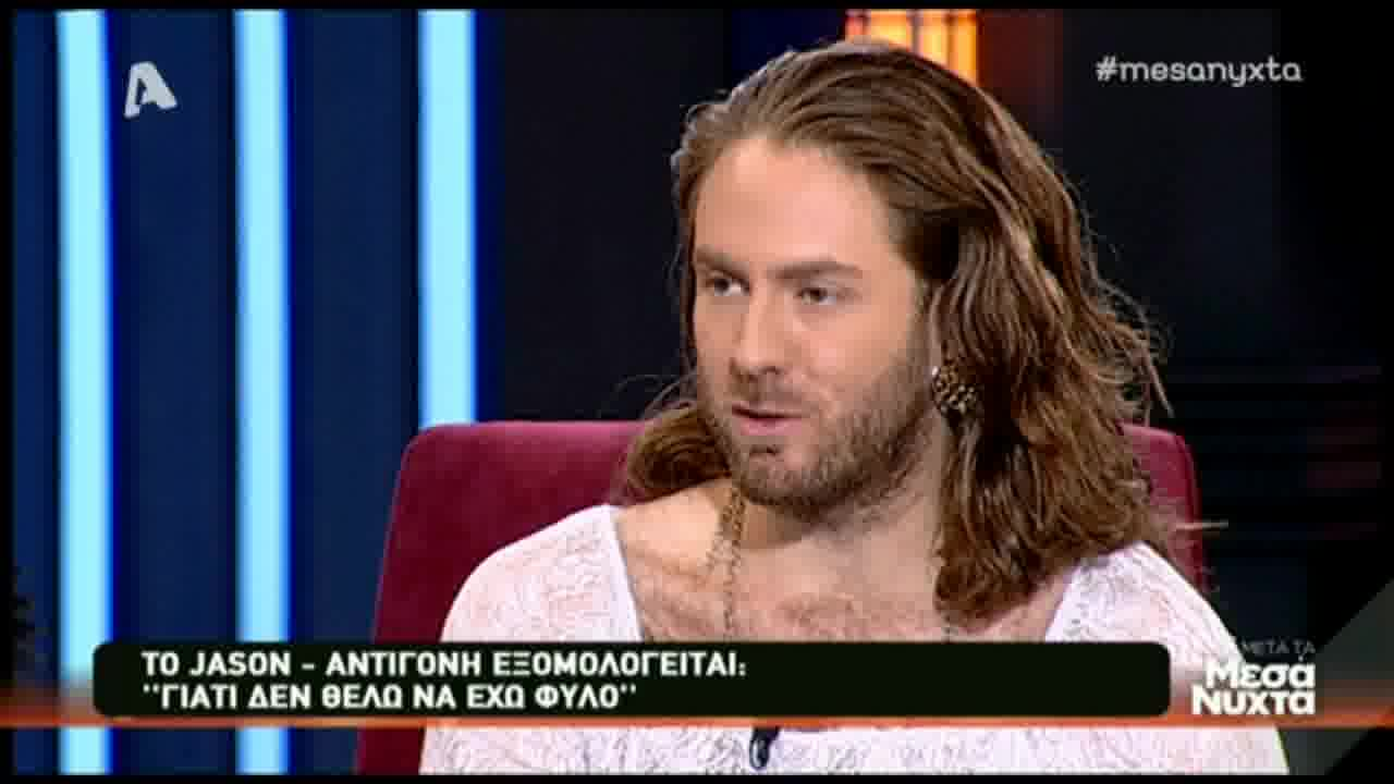 Jason - Αντιγόνη Dane: «Γιατί δεν θέλω να έχω φύλο»