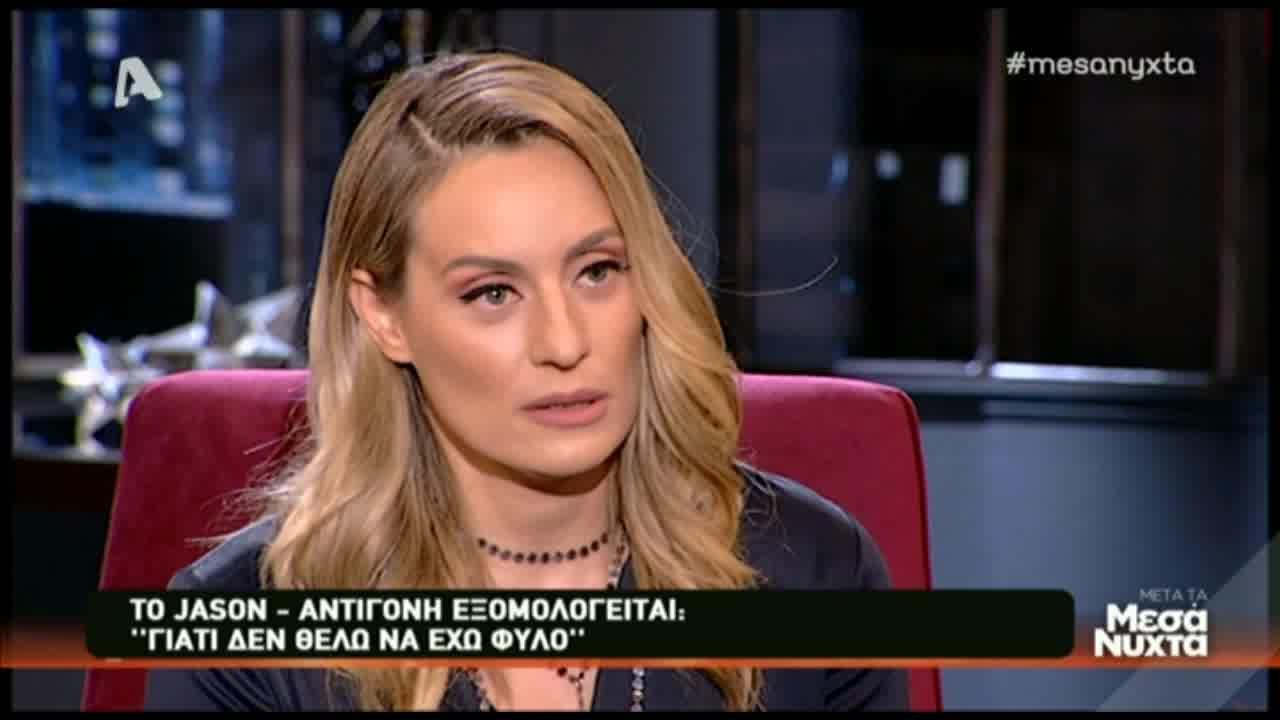 Jason - Αντιγόνη Dane: Η αναφορά στον θάνατο του Ζακ Κωστόπουλου