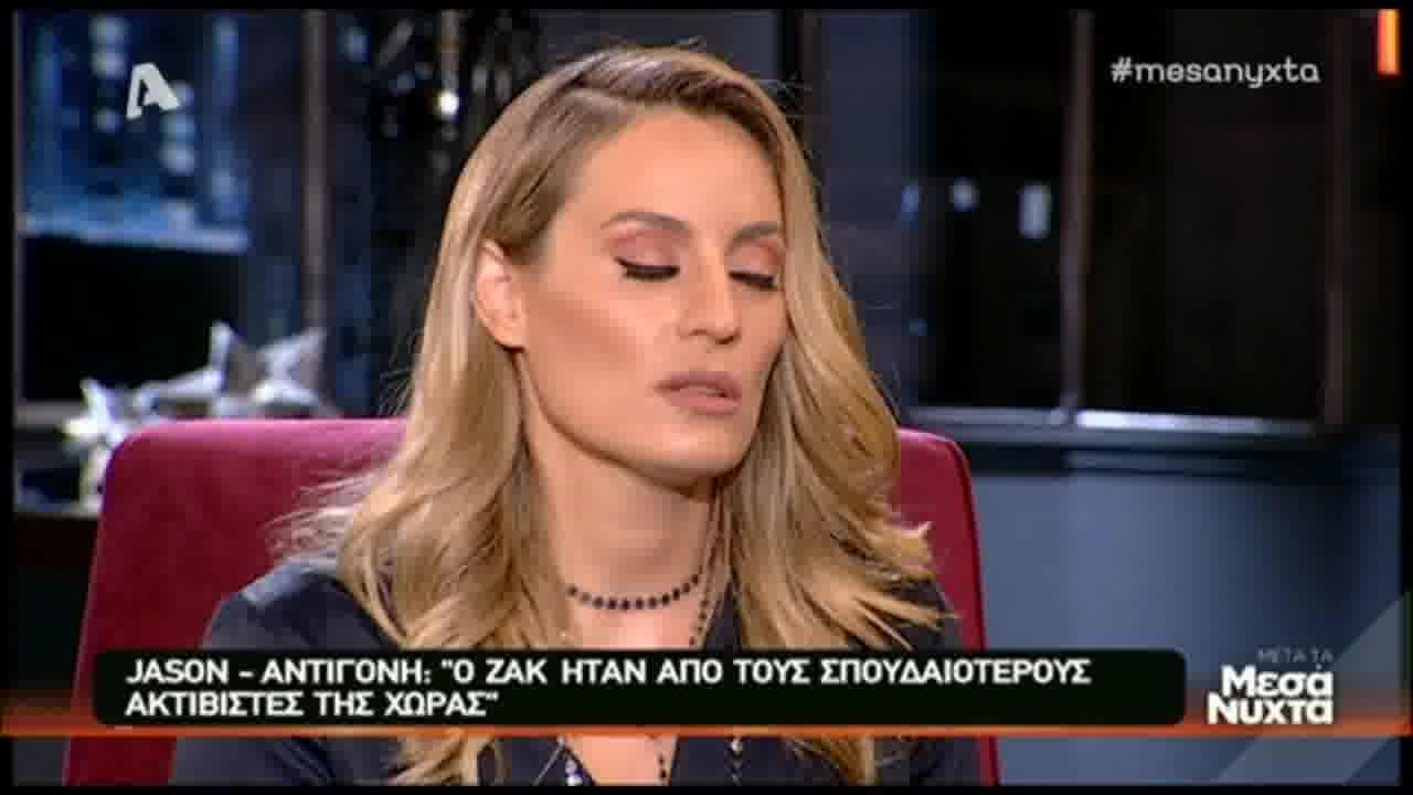 Jason - Αντιγόνη Dane: Η αναφορά στον θάνατο του Ζακ Κωστόπουλου (1)