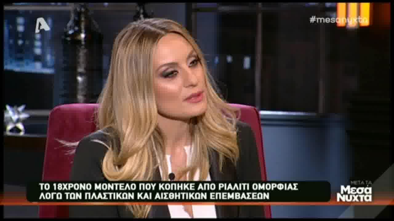 5477fd317ce yupiii TV: TV - Ηρώ Δημητροπούλου: «Ήθελα να κάνω πλαστικές από τα ...