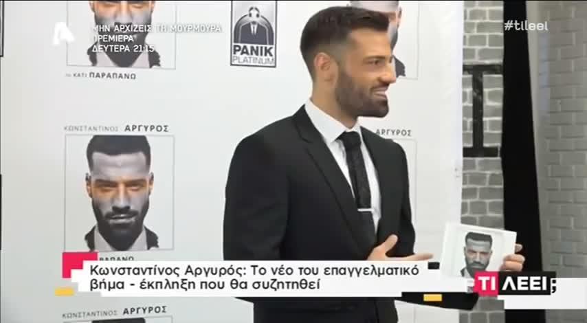 Κωνσταντίνος Αργυρός: «Θέλω να αφοσιωθώ στο σινεμά ως ηθοποιός και σκηνοθέτης»