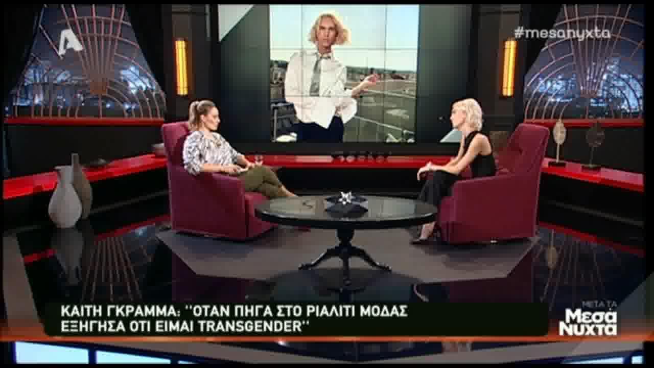 Καίτη Γκραμμά: Η αποκάλυψη για όσα άκουσε από τους κριτές του GNTM στην audition της