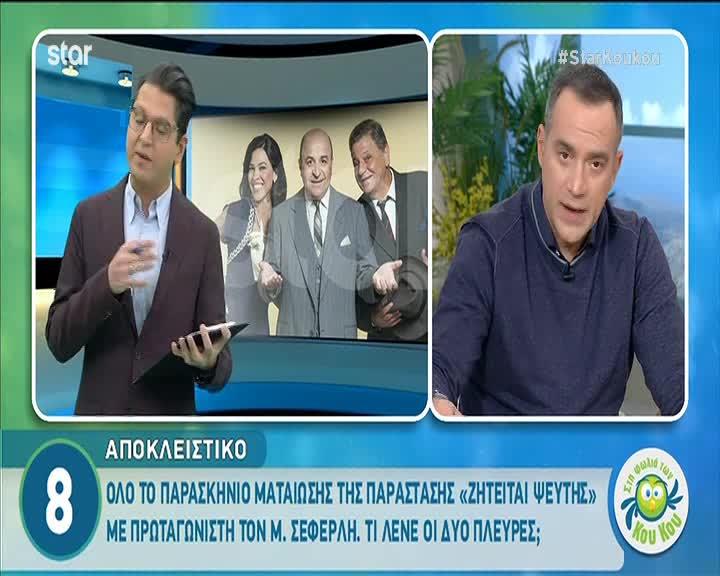 Μάρκος Σεφερλής: Τι αναφέρει η πλευρά του ηθοποιού για τη ματαίωση της παράστασης «Ζητείται Ψεύτης»