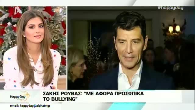 Σάκης Ρουβάς: Η εξομολόγηση για το bullying που έχουν δεχθεί τα παιδιά του