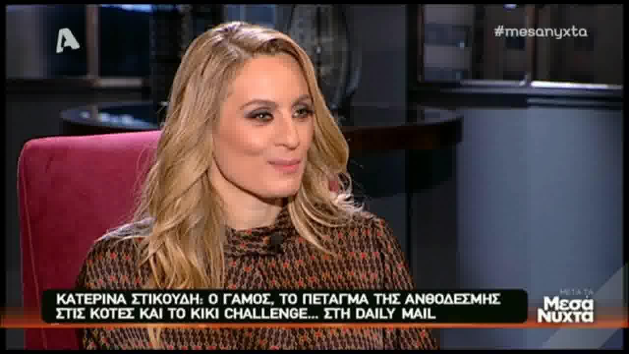 Κατερίνα Στικούδη: Η απάντηση στις φήμες για συμμετοχή στο YFSF