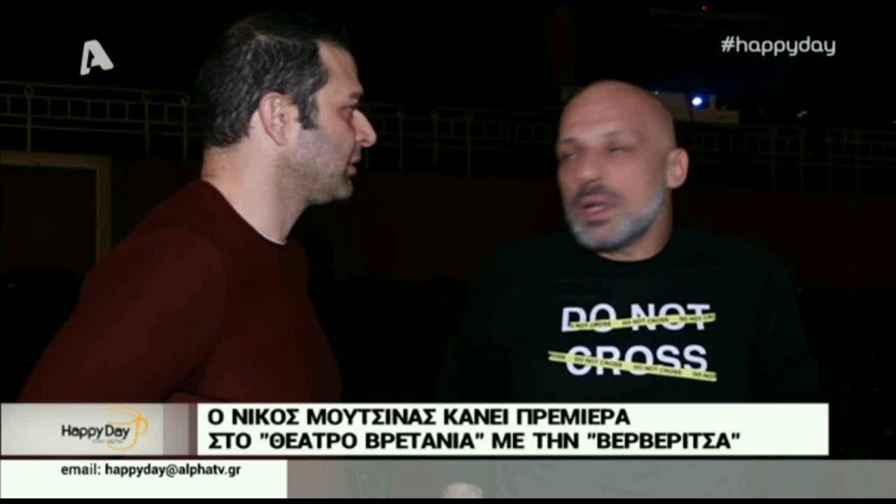 Νίκος Μουτσινάς: «Έκανα 7 χρόνια ψυχοθεραπεία και τώρα κάνω NLP»