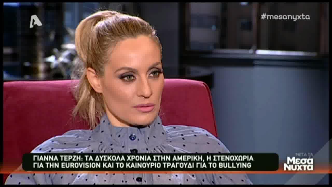 Γιάννα Τερζή: Η εξομολόγηση για το bullying που δέχθηκε στην ενήλικη ζωή