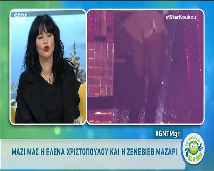 558d38dde0af Έλενα Χριστοπούλου & Ζενεβιέβ Μαζαρί: Τα σχόλια για την Ειρήνη Καζαριάν