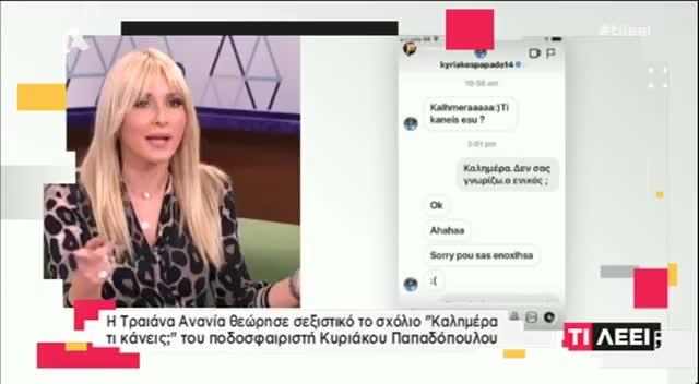Κυριάκος Παπαδόπουλος: Η απάντηση μετά τον σάλο που ξέσπασε με το μήνυμα στην Τραϊάννα Ανανία
