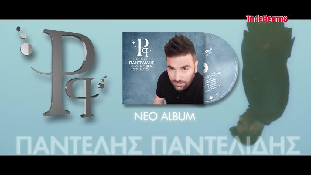 Παντελής Παντελίδης: Κυκλοφορεί ο νέος του δίσκος με τα ανέκδοτα τραγούδια και δύο ακυκλοφόρητα κομμάτια!