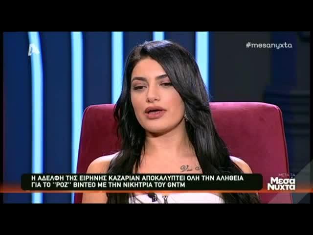 Μαρία Καζαριάν: Η πρώτη αντίδραση όταν είδαν το επίμαχο βίντεο που προκάλεσε σάλο