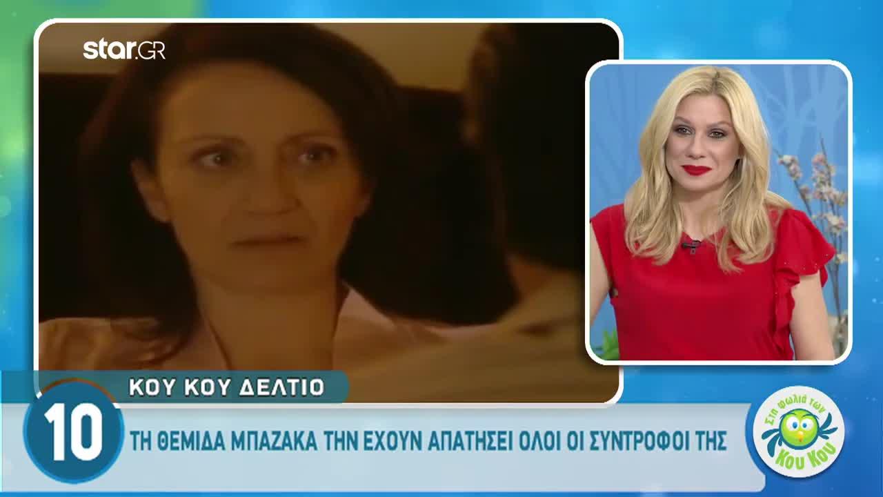 Θέμις Μπαζάκα: Η απρόσμενη δήλωση για την προσωπική της ζωή και τους πρώην συντρόφους της