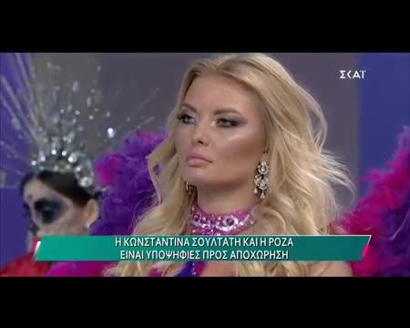 My Style Rocks: Η Κωνσταντίνα Σουλτάτη αποχώρησε