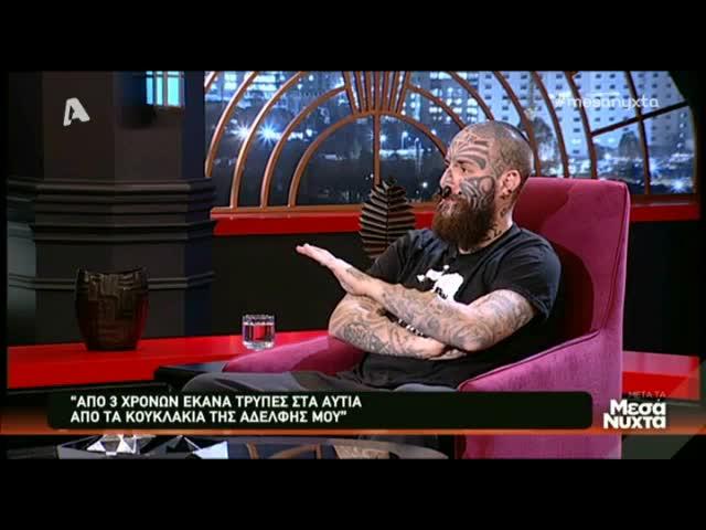Γιώργος Κοσμετάτος: Ο άνθρωπος με τα 100 τατουάζ, τη διχαλωτή γλώσσα και τα αμέτρητα piercing