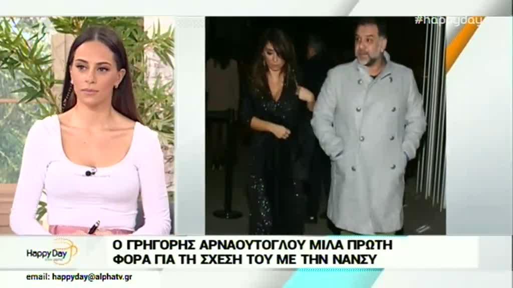 Γρηγόρης Αρναούτογλου: Παραδέχεται πρώτη φορά τη σχέση του με τη Νάνσυ Αντωνίου
