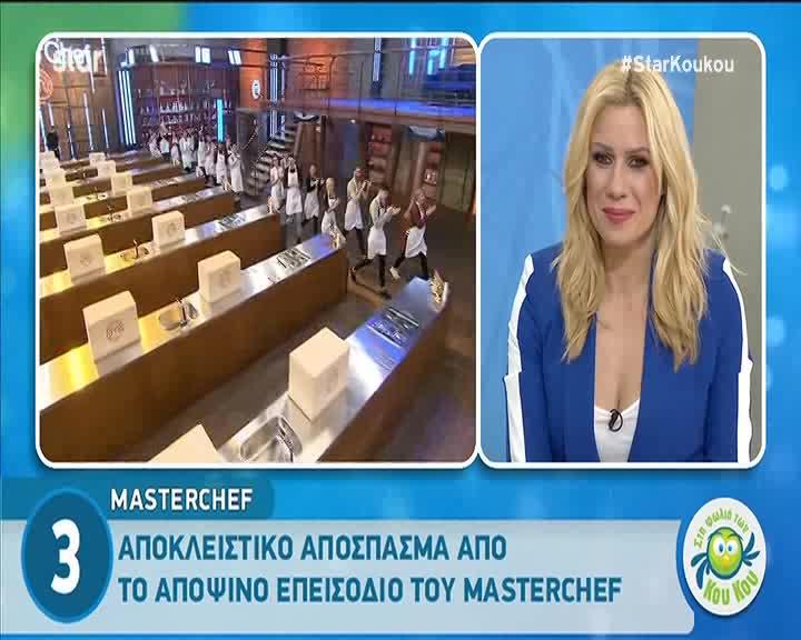 MasterChef: Ο Κουτσόπουλος χάνει το χιούμορ του & η Άλκηστις την ψυχραιμία της!