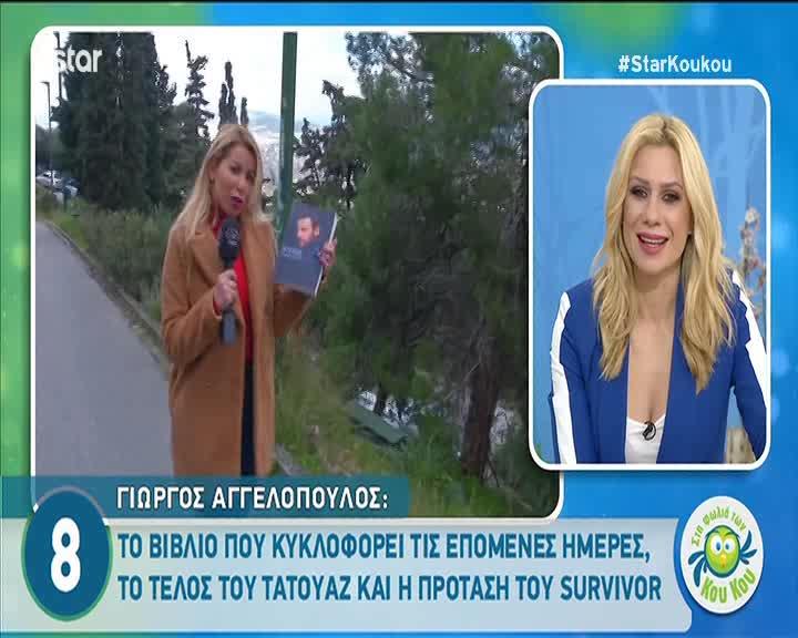 Γιώργος Αγγελόπουλος: Μιλάει πρώτη φορά για την πρόταση που δέχθηκε να πάει στο Survivor