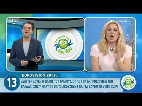 Κατερίνα Ντούσκα: Ο τίτλος και όσα θέλετε να γνωρίζετε για το τραγούδι που θα μας εκπροσωπήσει φέτος στη Eurovision