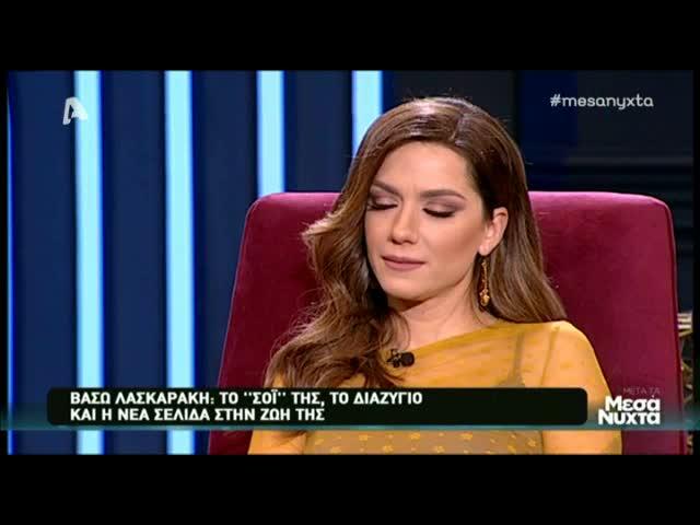 Βάσω Λασκαράκη: Η εξομολόγηση για το πολυσυζητημένο διαζύγιό της με τον Γιάννη Τσιμιτσέλη