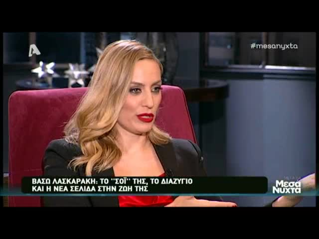 Βάσω Λασκαράκη: Τα σχόλια για τη σχέση του Γιάννη Τσιμιτσέλη με την Κατερίνα Γερονικολού