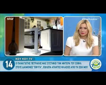 Παναγιώτης Πετράκης: Η πρώτη κοινή τηλεοπτική συνέντευξη με τη μητέρα του!