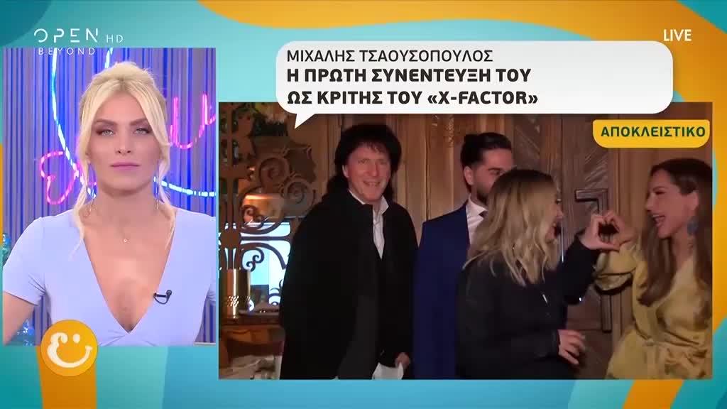 Μιχάλης Τσαουσόπουλος: Μιλάει για την απόφασή του να συμμετέχει στο X-Factor