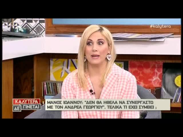 Μάνος Ιωάννου: Οι αποκαλύψεις στο «Καλύτερα δε Γίνεται» για το ναυάγιο της συνεργασίας του με τον Ανδρέα Γεωργίου