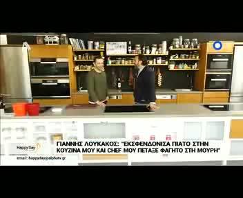 Γιάννης Λουκάκος: «Ο Λεωνίδας Κουτσόπουλος έπαιρνε χάπια για να αντέξει»