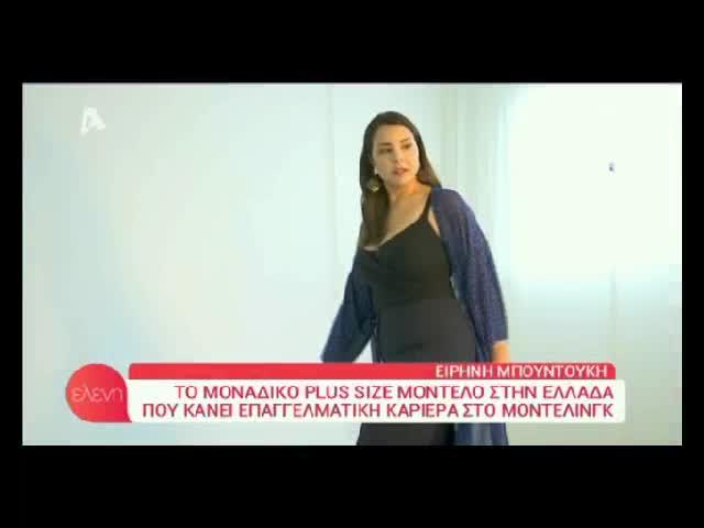 34e500c6b84 Ειρήνη Μπουντούκη: Το plus size μοντέλο του GNTM μιλάει στην «Ελένη»