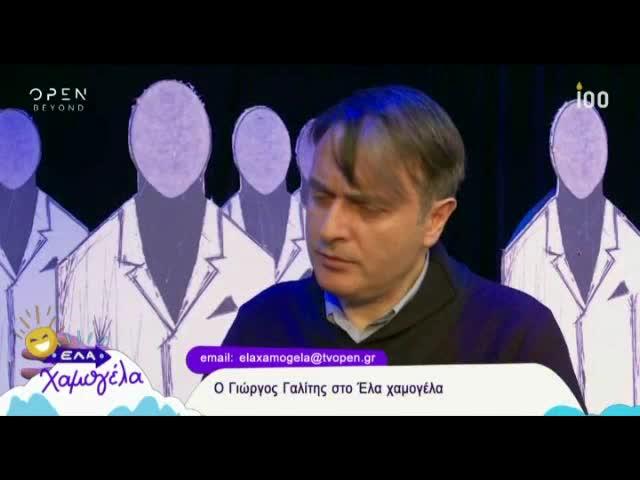 Γιώργος Γαλίτης : «Ο Γιώργος Αγγελόπουλος καπέλωσε το Τατουάζ»