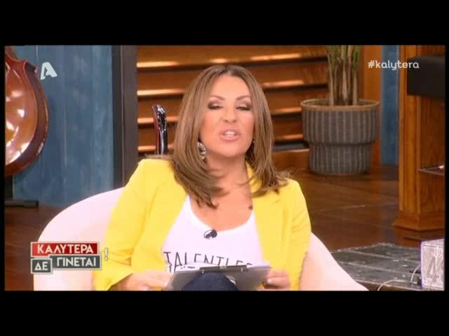 Ελίνα Ακριτίδου: Θα ακολουθήσει τον Ανδρέα Γεωργίου μετά το Τατουάζ;