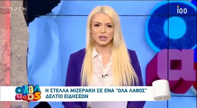 Στέλλα Μιζεράκη: Παρουσίασε δελτίο ειδήσεων