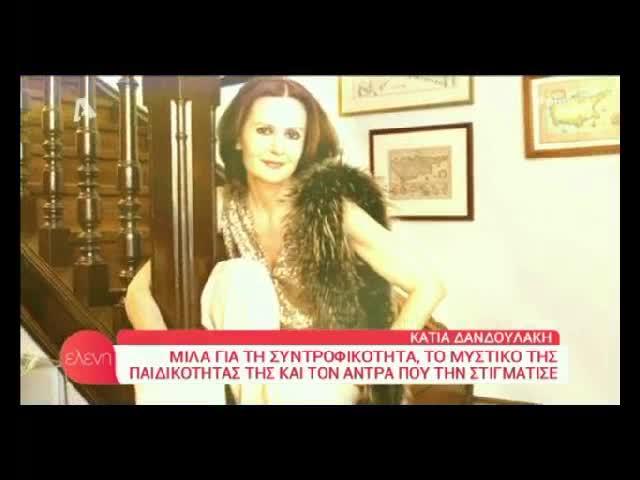 ba8d632bd8f YUPIII TV: Κάτια Δανδουλάκη: Η προσωπική εξομολόγηση στην «Ελένη ...